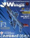J Wings (ジェイウイング) 2016年 12月号 [雑誌]