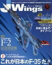 J Wings (������������) 2016ǯ 12��� [����]