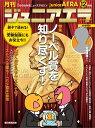 月刊 junior AERA (ジュニアエラ) 2016年 12月号 [雑誌]