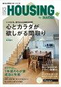 月刊 HOUSING (ハウジング) 2016年 12月号 [雑誌]