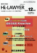 �ַ Hi Lawyer (�ϥ��?�䡼) 2016ǯ 12��� [����]