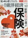 週刊 東洋経済 2016年 12/3号 [雑誌]