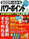 500円でわかるパワーポイント2016 [ 学研プラス ]