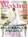 MISSウエディング(2017秋冬号) (別冊家庭画報)