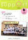 さぽーと(no.713(2016・6)) [ 日本知的障害者福祉協会 ]