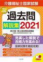 介護福祉士国家試験過去問解説集2021 第30回ー第32回全...