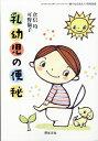 食べもの文化増刊 乳幼児の便秘 2016年 12月号 [雑誌]