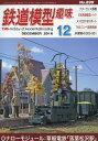 鉄道模型趣味 2016年 12月号 [雑誌]