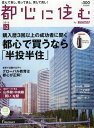 都心に住む by SUUMO (バイ スーモ) 2016年 12月号 [雑誌]