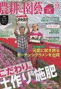 農耕と園藝 2016年 12月号 [雑誌]
