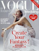 VOGUE WEDDING (ヴォーグウェディング) 2016年 12月号 [雑誌]