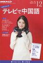NHK テレビ テレビで中国語 2016年 12月号 [雑誌]