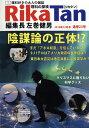 季刊 理科の探検 (RikaTan) 2016年 12月号 [雑誌]