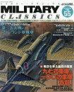 MILITARY CLASSICS (�ߥ������饷�å���) 2016ǯ 12��� [����]