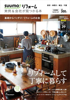 SUUMO (スーモ) リフォーム実例 & 会社が見つかる本 首都圏版 WINTER.2017 [雑誌]