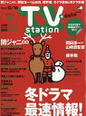 TV station (テレビステーション) 関西版 2016年 12/3号 [雑誌]