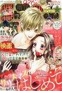 Sho-Comi (少女コミック) 増刊 2016年 12/15号 [雑誌]