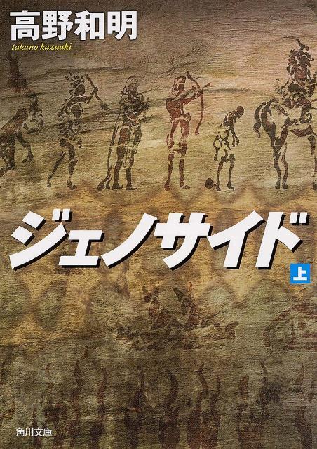 ジェノサイド(上) 高野和明
