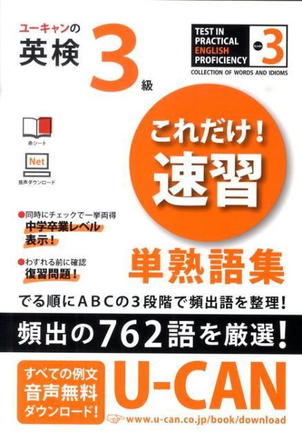 ユーキャンの英検3級これだけ!速習単熟語集 [ ...の商品画像