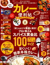 自宅で作るカレーの便利帖 MONOQLO特別編集 (晋遊舎ムック 便利帖シリーズ 028)
