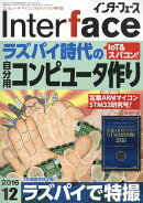 Interface (�����ե�����) 2016ǯ 12��� [����]
