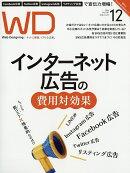 Web Designing (�����֥ǥ����˥�) 2016ǯ 12��� [����]