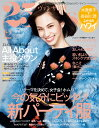 25ans (ヴァンサンカン) 2016年 12月号 [雑誌]