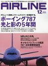 AIRLINE (�����饤��) 2016ǯ 12��� [����]