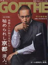 GOETHE (ゲーテ) 2016年 12月号 [雑誌]