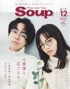 Soup. (������) 2016ǯ 12��� [����]
