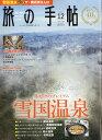 旅の手帖 2016年 12月号 [雑誌]
