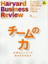 Harvard Business Review (ハーバード・ビジネス・レビュー) 2016年 12月号 [雑誌]