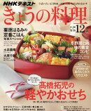 NHK きょうの料理 2016年 12月号 [雑誌]