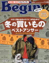 Begin (ビギン) 2016年 12月号 [雑誌]