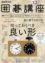 NHK 囲碁講座 2016年 12月号 [雑誌]