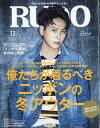 RUDO (ルード) 2016年 12月号 [雑誌]