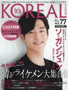 It's KOREAL (���åĥ��ꥢ��) 2016ǯ 12��� [����]