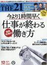 THE 21 (ザ ニジュウイチ) 2016年 12月号 [雑誌]