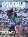 CG WORLD (シージー ワールド) 2016年 12月号 [雑誌]