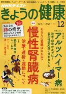 NHK きょうの健康 2016年 12月号 [雑誌]