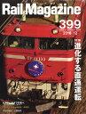 Rail Magazine (レイル・マガジン) 2016年 12月号 [雑誌]