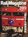 Rail Magazine (�쥤�롦�ޥ�����) 2016ǯ 12��� [����]