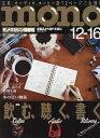 mono (モノ) マガジン 2016年 12/16号 [雑誌]