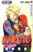 NARUTO(巻ノ53)