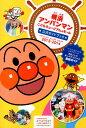 【送料無料】横浜アンパンマンこどもミュージアム&モール公式ガイドブック('13〜'14)