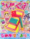 たの幼 ひめぐみ vol.35 2016年 12月号 [雑誌]