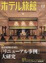 月刊 ホテル旅館 2016年 12月号 [雑誌]