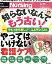 月刊 NURSiNG (ナーシング) 2016年 12月号 [雑誌]