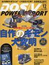 DOS/V POWER REPORT (�ɥ� �֥� �ѥ ��ݡ���) 2016ǯ 12��� [����]