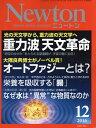 Newton (ニュートン) 2016年 12月号 [雑誌]